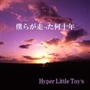 僕らが走った何十年/Hyper Little Toy's
