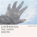 この手のひらに (feat. midori)/MEON