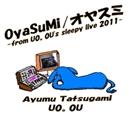 OyaSuMi/オヤスミ -from U0。0U's sleepy live 2011-/龍神 歩