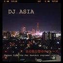 ある地方都市のフレーズ/DJ ASIA