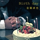 Birth day/金築卓也