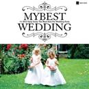 MY BEST ウェディング ~これさえあれば!結婚式ベストBGM~/BOSSABRAND and PIANOVA