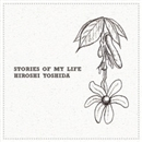 STORIES OF MY LIFE/吉田博