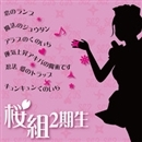 恋のランプ/桜組2期生