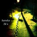 Haruka/2K's