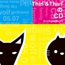 ティンティンとタンタンのCD/ティンティンとタンタン