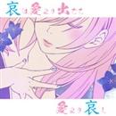 哀は愛より出でて愛より哀し/koushirou