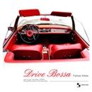 ドライブ BOSSA/Various Artists