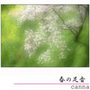 春の足音 Maxi Single/canna