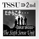 だからこそ・・・/TSSU(TheSixthSenseUnit)