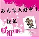みんな大好き!桜組/桜組2期生