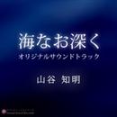 映画『海なお深く』オリジナルサウンドトラック/山谷 知明