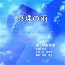 真珠の雨/中村 友美