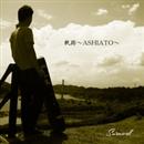 軌跡~ASHIATO~/Surwind