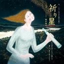 祈り星/橋本陽子