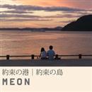約束の港/MEON