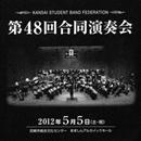 関西学生吹奏楽連盟 第48回合同演奏会/関西学生吹奏楽連盟