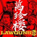 萬珍楼/LAWGUNS
