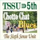チョットチャットブルース/TSSU(TheSixthSenseUnit)
