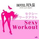SexyWorkout/HOTEL川久保