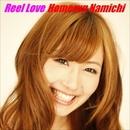 Reel Love/ホームランなみち