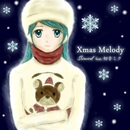 Xmas Melody/Surwind feat.初音ミク
