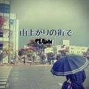 雨上がりの街で/CLANN
