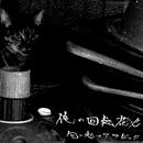 匂い起つアラビック/俺の回転花火