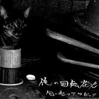 匂い起つアラビック/俺の回転花...