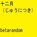 十二月/betarandom