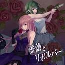 薔薇とリボルバー/オレジナルP & oOらいかOo
