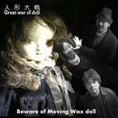 人形大戦/Beware of Moving Wax doll