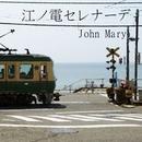 江ノ電セレナーデ/John Mary