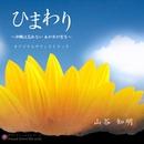 映画『ひまわり ~沖縄は忘れない あの日の空を~』 オリジナルサウンドトラック/山谷 知明