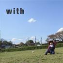 with/渡井 隆行
