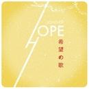希望の歌/Praise Station