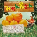 みかん屋さん/CANNON BAZOOKA
