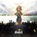 ソレイユ -Soleil-/トラボルタ
