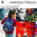 wonderland/bokusora/d.s.f.# dancing soul fish