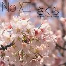 さくら/No.XIII