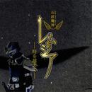 石匠庵神レムジア 時を越えて (feat. 影山一郎)/MEON