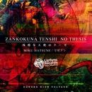 残酷な天使のテーゼ feat. 初音ミク/Lip Sync Records