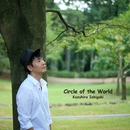 Circle of the World/石垣一浩