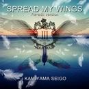 SPREAD MY WINGS (Re-edit version)/KAMIYAMA SEIGO