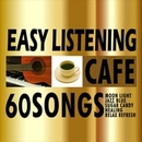 カフェで流れるイージーリスニング~特選60~/Moonlight Jazz Blue
