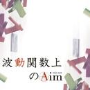 波動関数上のAim/m:a.ture