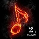 「2」/K.TAKUMI