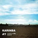 #7 ふさぎこんだ君に / はるかぜ/karinba