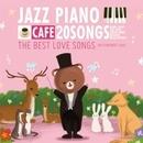 カフェで流れるジャズピアノ20 THE BEST LOVE SONGS~BITTER&SWEET LOVE~/Moonlight Jazz Blue