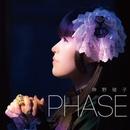 Phase - EP/神野稜子